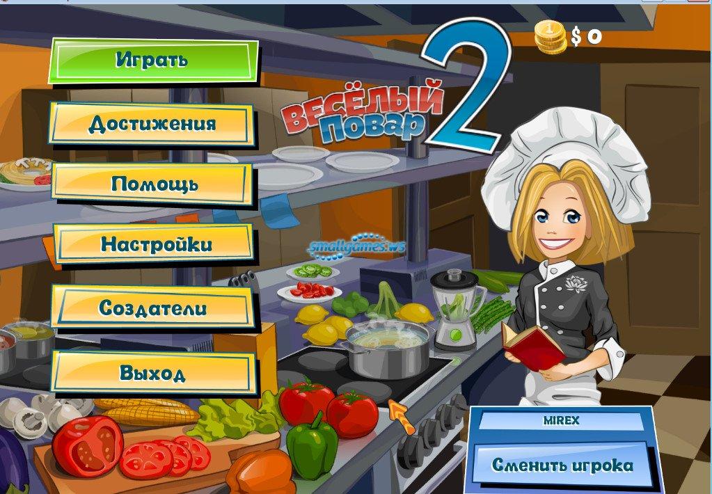 Веселый повар 2