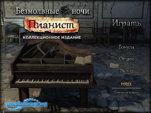 Безмолвные ночи. Пианист   Коллекционное издание