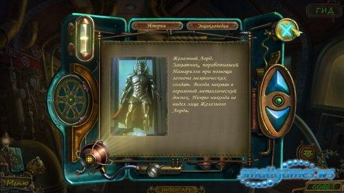Легенды Намариэля: Железный Лорд. Коллекционное Издание