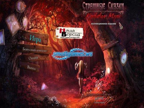 Grim Tales 5: Bloody Mary Collectors Edition (русская версия)