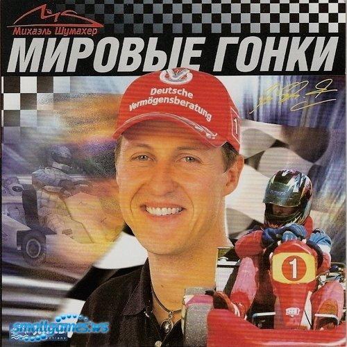Мировые гонки. Михаэль Шумахер