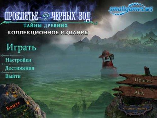 Тайны древних 2. Проклятье черных вод. Коллекционное издание