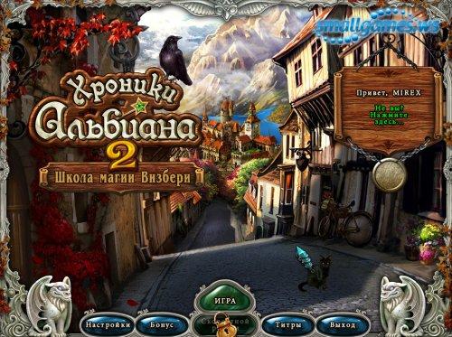 Хроники Альбиана 2. Школа магии Визбери