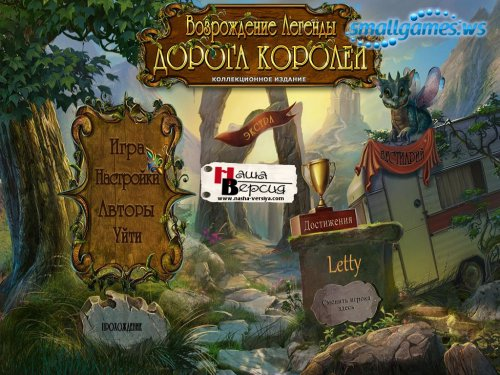 Revived Legends: Road of the Kings Collectors Edition (русская версия)