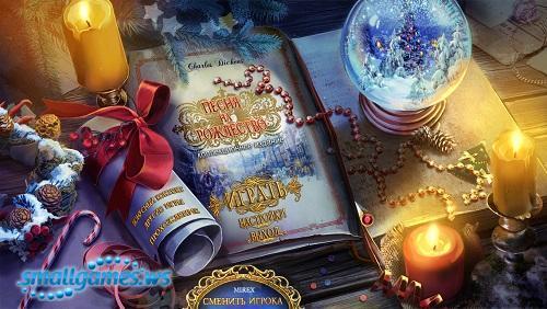 Рождественские истории: Песня на Рождество  Коллекционное издание