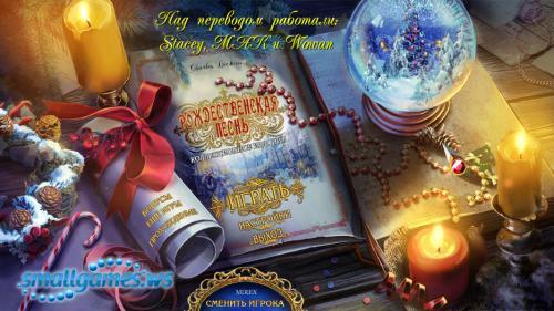 Новогодние истории: Рождественская песнь  Коллекционное издание