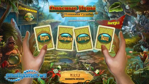 Опасные игры Пленники судьбы  Коллекционное издание