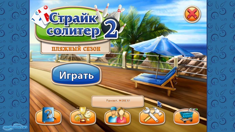 Скачать игру пляжный футбол - 4b01