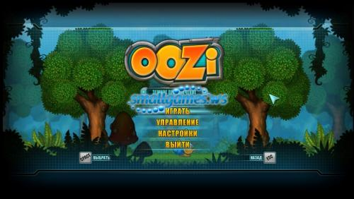 Oozi:  Земное приключение