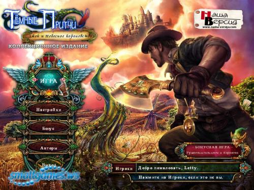 Dark Parables 6: Jack and the Sky Kingdom Collectors Edition (русская верси ...