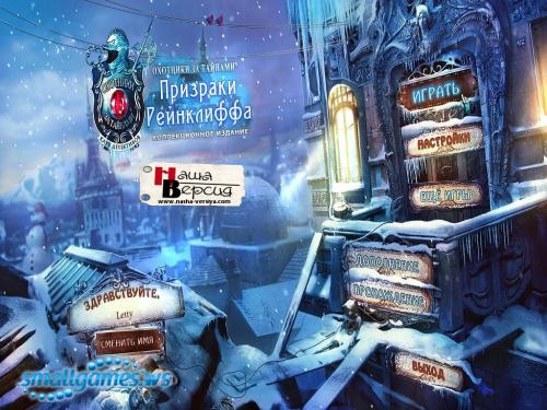 Mystery Trackers 6: Raincliff's Phantoms Collector's Edition (русская версия)