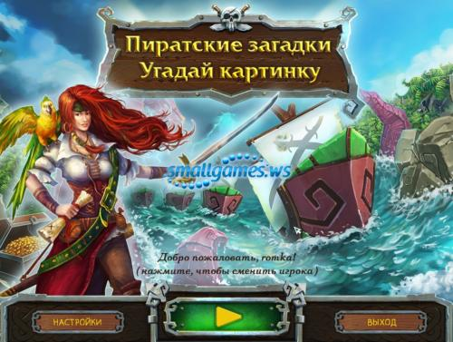 Пиратские Загадки. Угадай картинку
