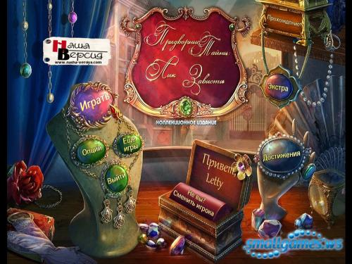 European Mystery 2: The Face of Envy Collector's Edition (������� ������)