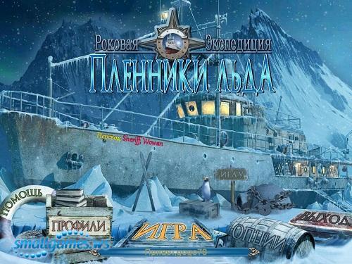 Роковая экспедиция: Пленники льда