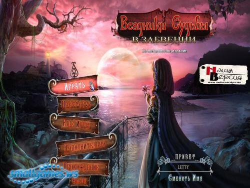 Riddles of Fate 2: Into Oblivion Collector's Edition (русская версия)