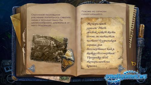 Хроники Единорога: Повелитель зверей Коллекционное издание