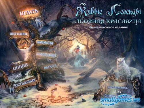 Живые легенды 2. Ледяная красавица. Коллекционное издание