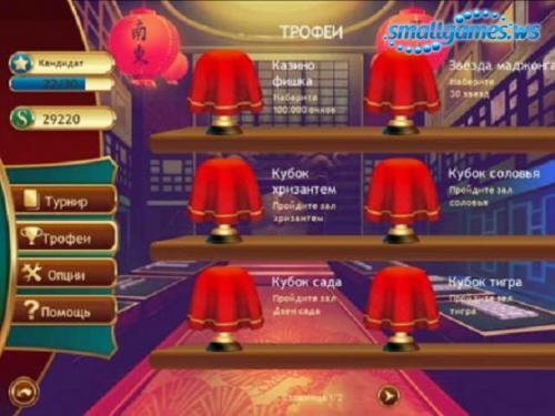 Маджонг: Мировой турнир 2