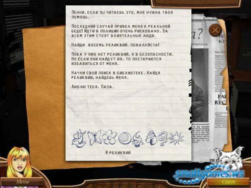 Реликвии судьбы: Тайны Пенни Мейси