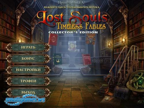 Lost Souls 2: Timeless Fables CE Русская версия