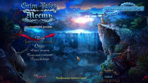 Grim Tales: Месть. Коллекционное издание
