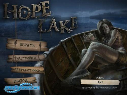 Озеро надежд