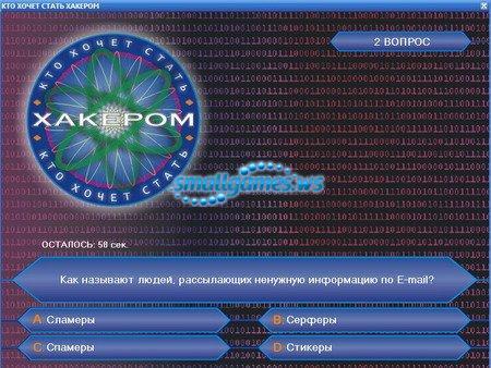 Кто хочет стать хакером 2.12