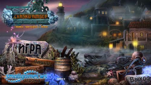Сказки Амбер: Остров затонувших кораблей. Премиальное издание