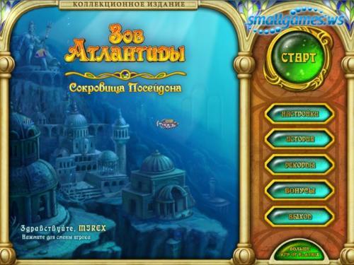 Зов Атлантиды: Сокровища Посейдона Коллекционное издание