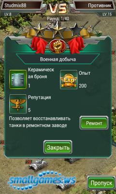 Танковая держава