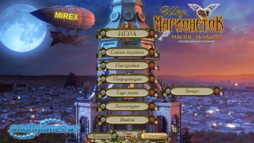Шоу марионеток 6: Магия молний Коллекционное издание