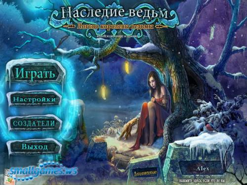 Наследие ведьм 2. Логово королевы ведьмы. Коллекционное издание