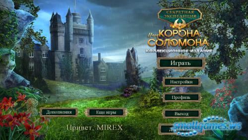 Секретная экспедиция 7: Корона царя Соломона  Коллекционное издание
