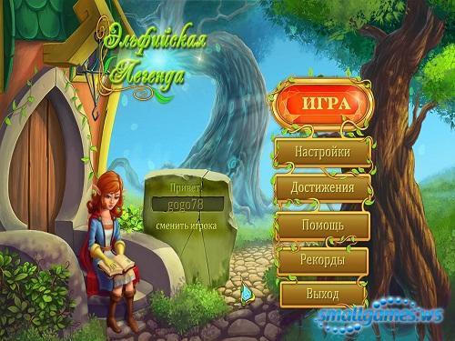 Эльфийская легенда