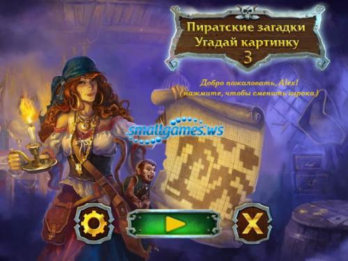 Угадай картинку: Пиратские загадки 3