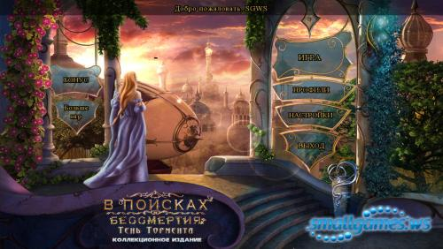 В поисках бессмертия 3: Тень Тормента  Коллекционное издание