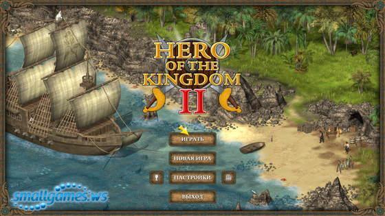 Герой королевства ii форум о бесплатных мини играх и казуальных.