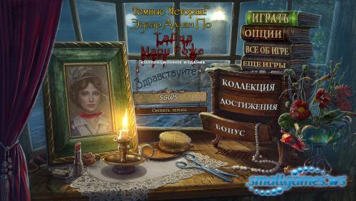 Темные Истории 7: Эдгар Аллан По - Тайна Мари Роже   Коллекционное издание