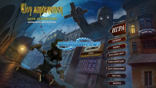 Шоу марионеток 7: Цена бессмертия  Коллекционное издание