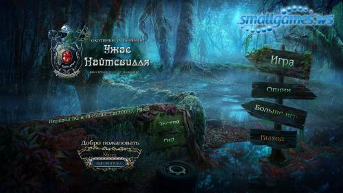 Охотники за тайнами 8: Ужас Найтсвилля. Коллекционное издание