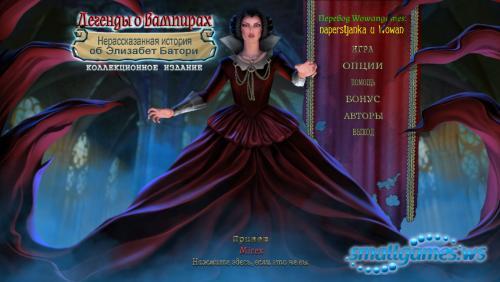 Легенды о вампирах 2: Нерассказанная история об Элизабет Батори. Коллекцион ...
