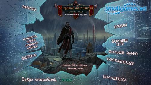 За гранью жестокости 6: Тайные грехи Коллекционное издание