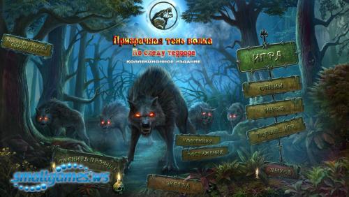 Призрачная тень волка 5: По следу террора Коллекционное издание