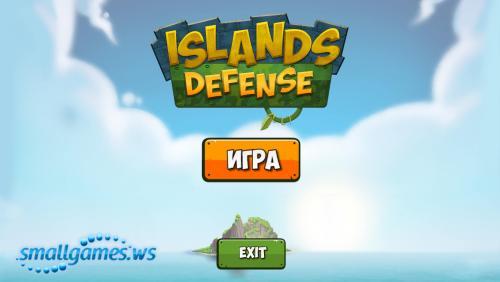 Islands Defense (Русская версия)