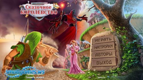 Сказочное королевство (Лиц.)