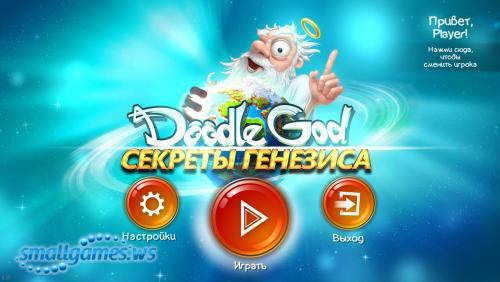 Doodle God: Секреты Генезиса