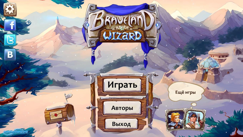 Braveland wizard (2014) rus скачать через торрент на pc бесплатно.