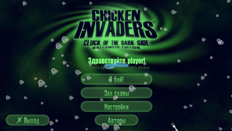 ключ для игры вторжение кур 5 темный клюв