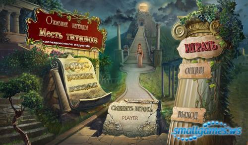 Ожившие легенды: Месть титанов Коллекционное издание
