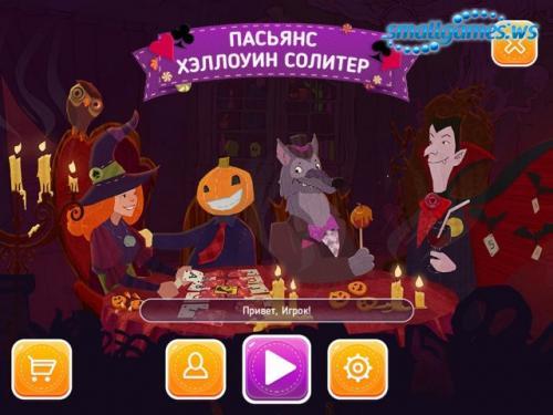 Пасьянс: Хэллоуин солитер
